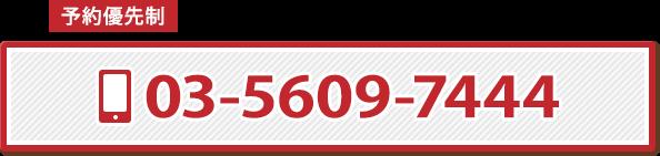 サモーナスポーツ整骨院の電話番号