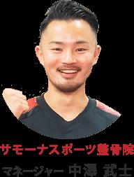 サモーナスポーツ整骨院 院長 中澤武士