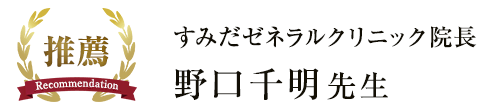 すみだゼネラルクリニック院長野口千秋先生