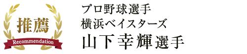 プロ野球選手横浜ベイスターズ山下幸輝選手